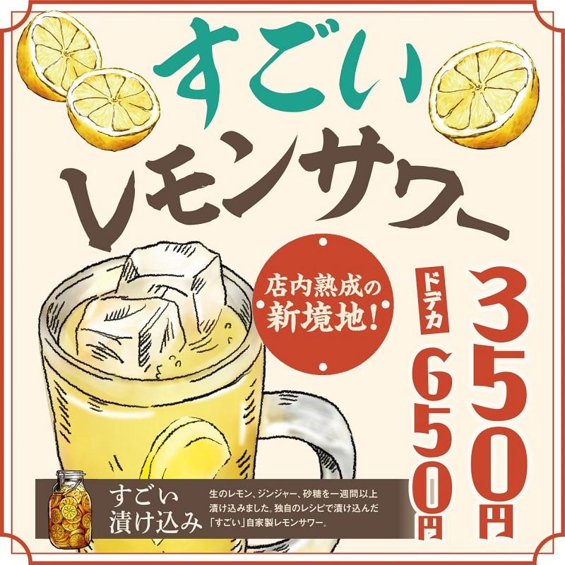町田の焼き鳥居酒屋「とりいちず」オリジナルのハイボール